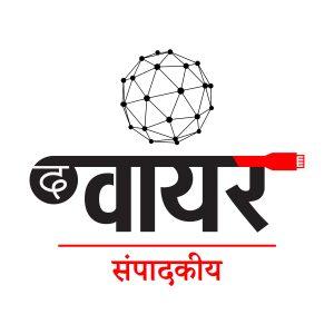 Wire Hindi Editorial