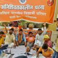 ABVP_Protesting_in_front_of_VC_Office