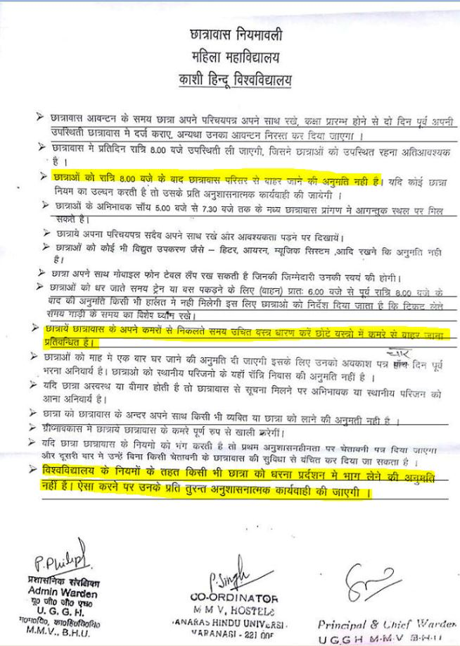 BHU Rule list