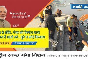 Namai Gange