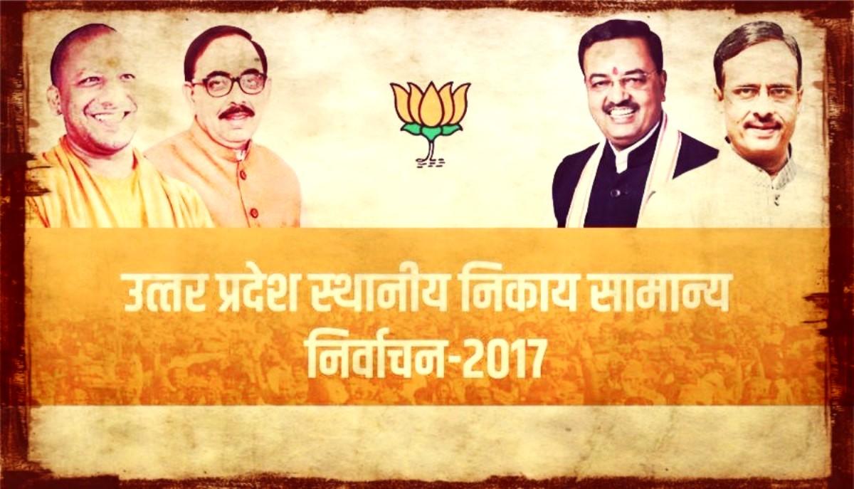 (फोटो: BJP4UP/facebook)
