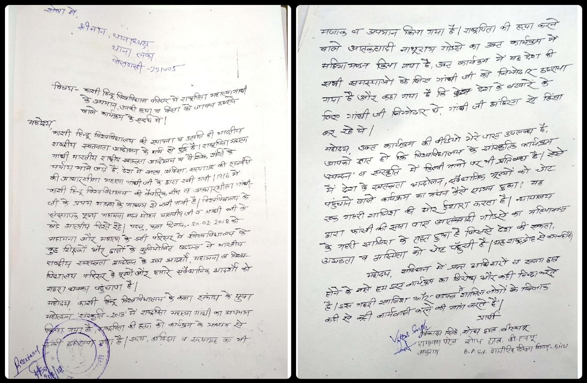 छात्रों द्वारा दर्ज करवाई गई शिकायत
