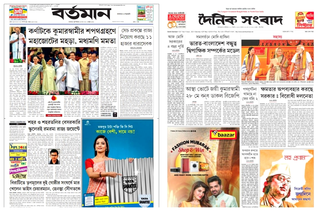 Bartaman Dainik Sambad Collage