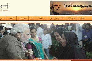 NaMo Website Urdu