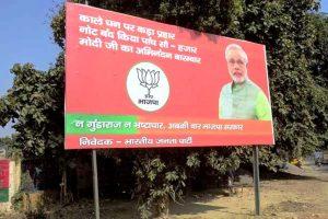 Black money BJP poster Twitter