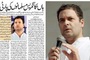 Rahul Gandhi Inquilab Collage PTI