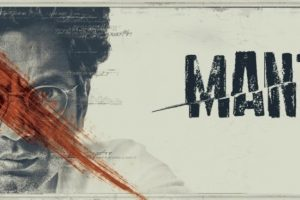फिल्म मंटो का पोस्टर. (फोटो साभार: फेसबुक/Manto Film)
