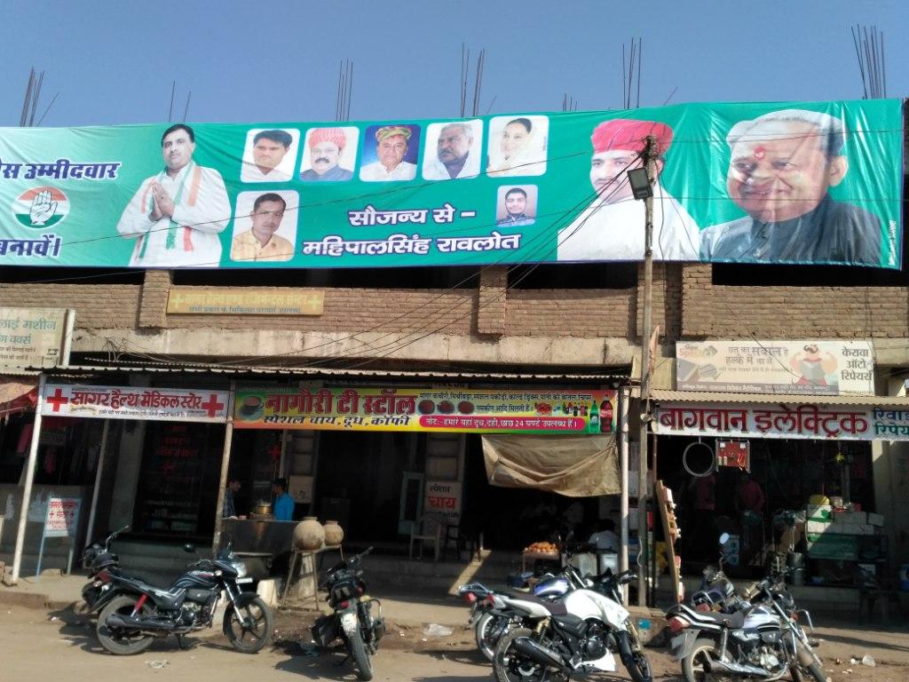 पोकरण में कांग्रेस के चुनाव प्रचार से संबंधित पोस्टर. (फोटो: माधव शर्मा/द वायर)