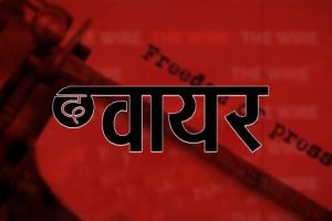 The Wire Hindi