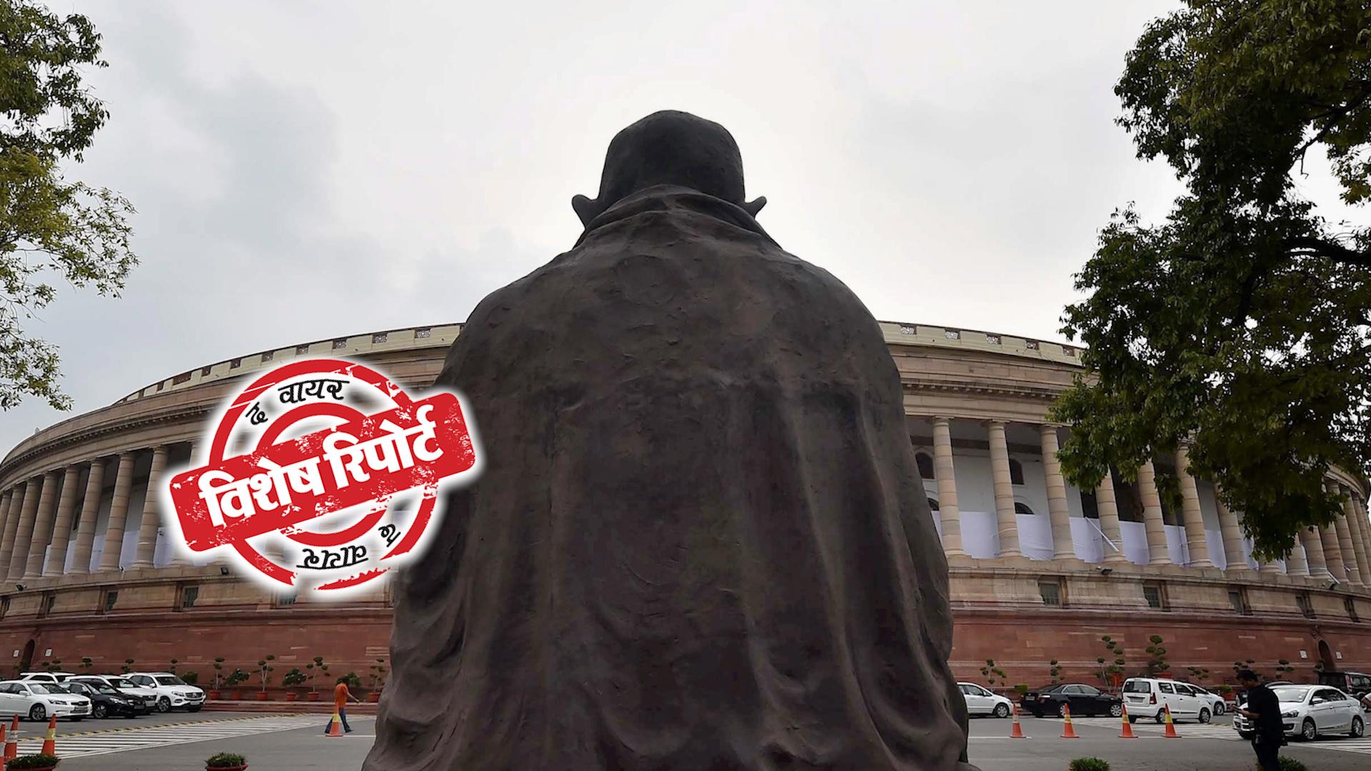 Mahatma Gandhi Parliament PTI