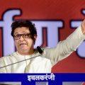 Raj Thackeray PTI4_16_2019_000215B