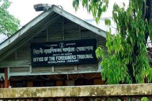 असम में एक विदेशी न्यायाधिकरण का दफ्तर. (फोटो: हसन अहमद मदनी)