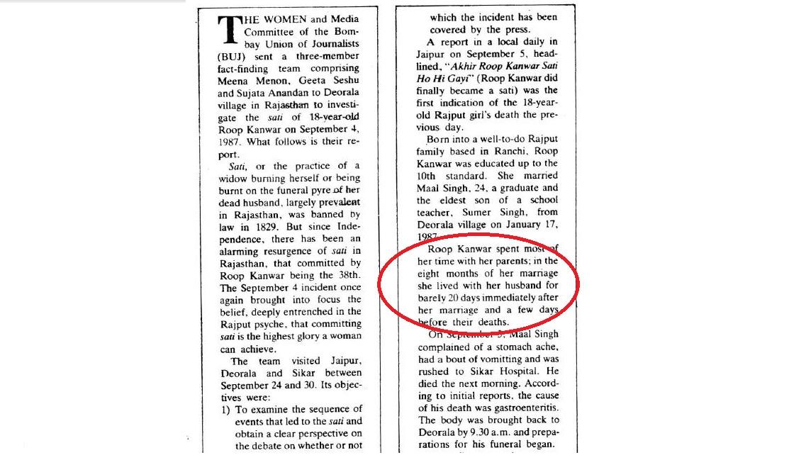 बॉम्बे यूनियन ऑफ जर्नलिस्ट की ओर से गठित फैक्ट फाइंडिंग टीम की रिपोर्ट जिसमें बताया गया है कि रूप कंवर अपने पति के साथ तकरीबन 20 दिन ही रही थीं.