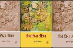 Kuldeep Kumar book Cover
