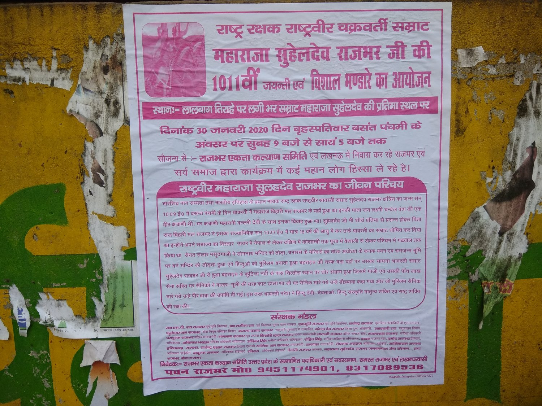 Suheldev Poster Ajay Kumar Story