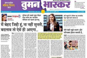 Dainik Bhaskar Sana Marine Interview