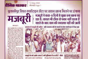 Bihar Bhaskar Quarantine Centre Report