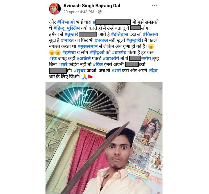 बजरंग दल की मेहसी इकाई के सह-संयोजक अविनाश सिंह का एक फेसबुक पोस्ट.