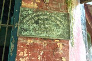 मोतीपुर जमींदारी कंपनी प्राइवेट लिमिटेड ने मोतीपुर चीनी मिल को 1932 में स्थापित किया था. (सभी फोटो: मनोज सिंह)