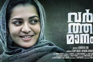 फिल्म वर्तमानम का पोस्टर. (फोटो साभार: फेसबुक)