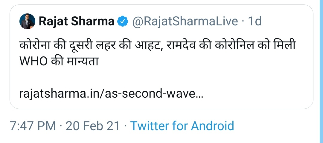 Rajat Sharma Coronil Tweet
