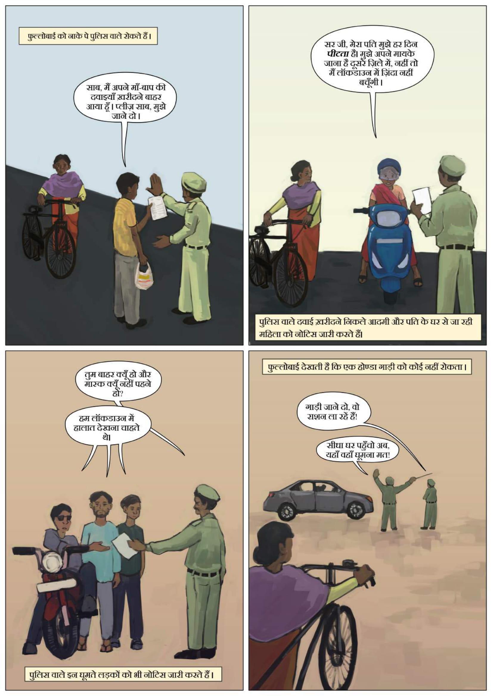 CPAP Comic - Hindi-compressed-07