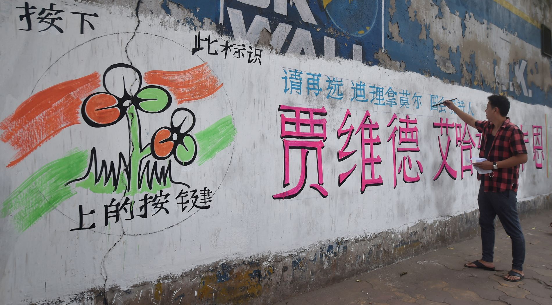 Kolkata: People belonging to Indian Chinese community paint a mural in Chinese language in support of TMC Candidate Javed Ahmed Khan for Kasba constituency ahead of State Assembly poll in Kolkata, Thursday, March 11, 2021. (PTI Photo/Swapan Mahapatra)(PTI04 28 2021 000213B)