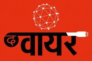 The Wire Hindi Logo