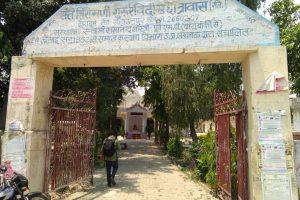 Ravidas Hostel Saharanpur