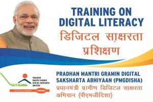Pradhanmanti Digital Saksharta