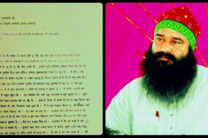 Ram-Rahim-Letter