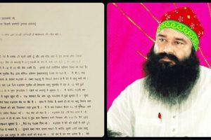 Ram Rahim Letter