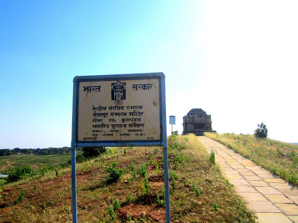 old-mahishasura-temple_chowka_mahoba
