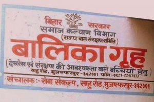 Bihar Balika Grih Twitter