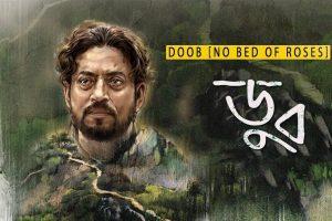 बांग्लादेशी फिल्म 'डूब: नो बेड आॅफ रोज़ेज़' का पोस्टर. (फोटो साभार: BollywoodBee)