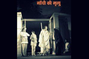 Gandhi Ki Mrityu Photo Rajkamal-001