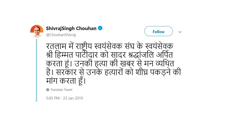 संघ कार्यकर्ता हिम्मत पाटीदार की कथित हत्या के बाद मध्य प्रदेश के पूर्व मुख्यमंत्री शिवराज सिंह चौहान का ट्वीट.