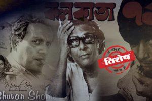 फिल्मकार मृणाल सेन (बीच में) और उनकी फिल्म 'भुवन शोम' और 'कलकत्ता 71' का पोस्टर.