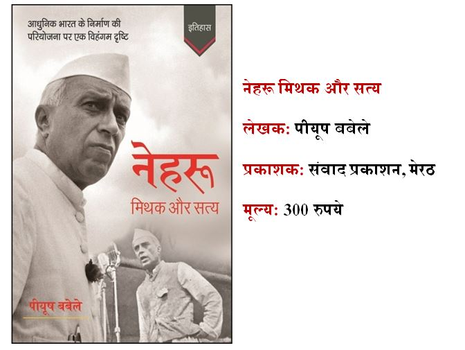 nehru book cover Copy