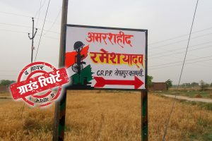 Ramesh Yadav Tofapur Ground Report