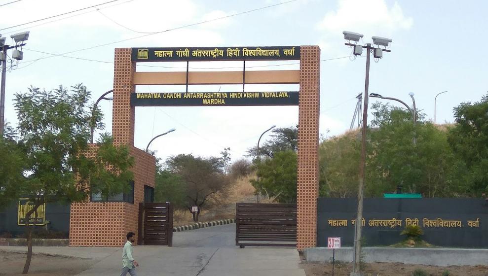 Mahatma Gandhi Hindi University Wardha Shiksha dot com pic