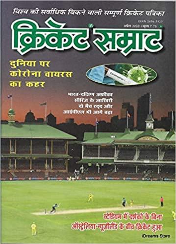 क्रिकेट सम्राट का अप्रैल 2020 का अंक, जो अंतिम साबित हुआ. (फोटो साभार: amazon.in)