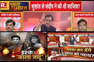 सुशांत मामले को लेकर विभिन्न टीवी चैनलों की कवरेज (साभार: संबंधित चैनल/वीडियोग्रैब)