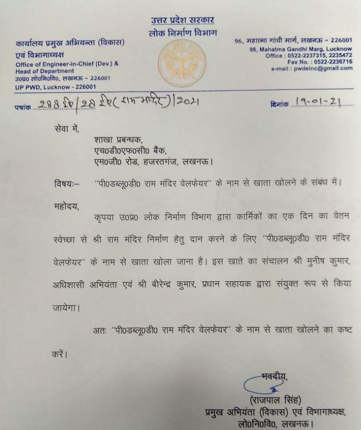 up pwd letter