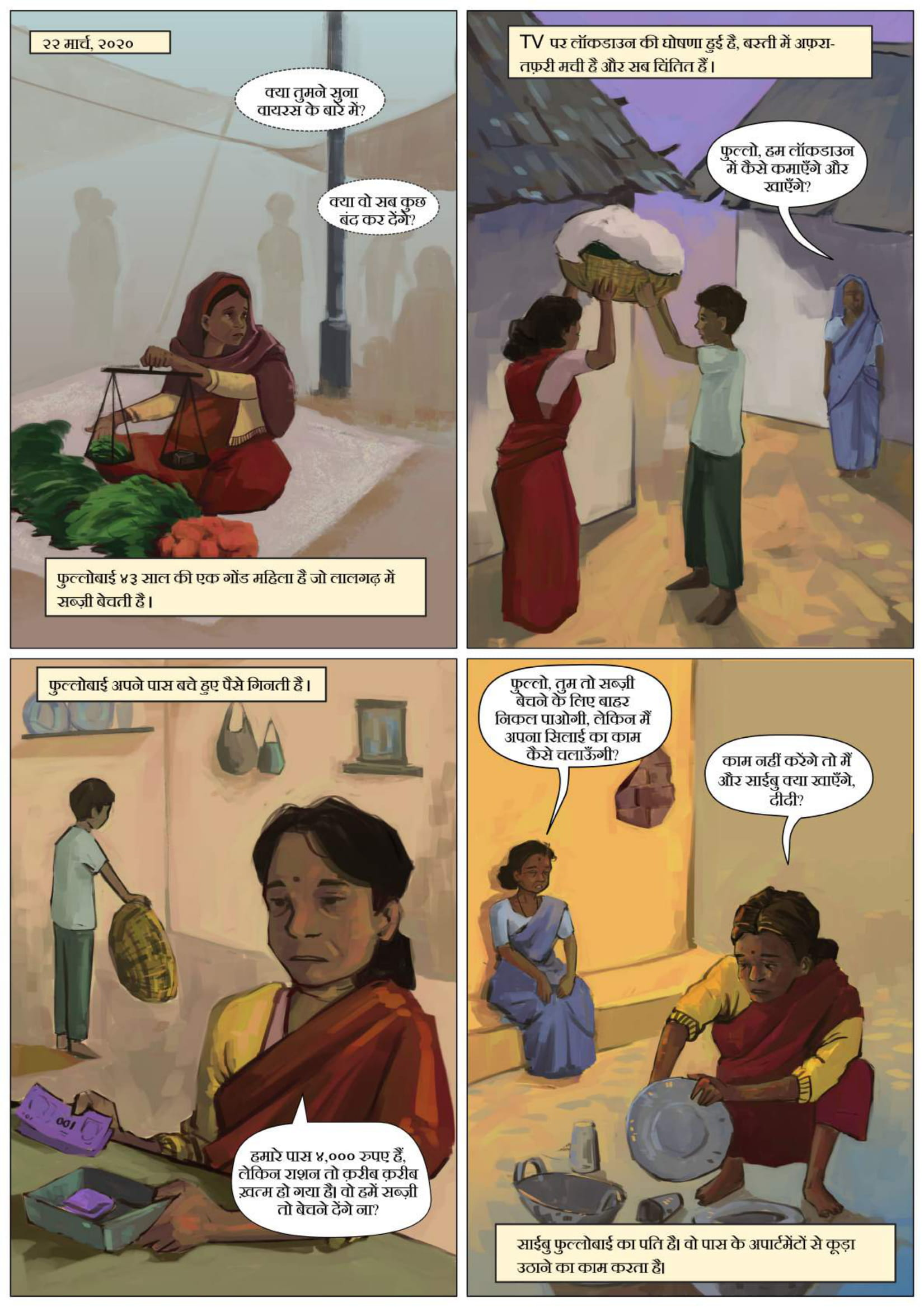 CPAP Comic - Hindi-compressed-01