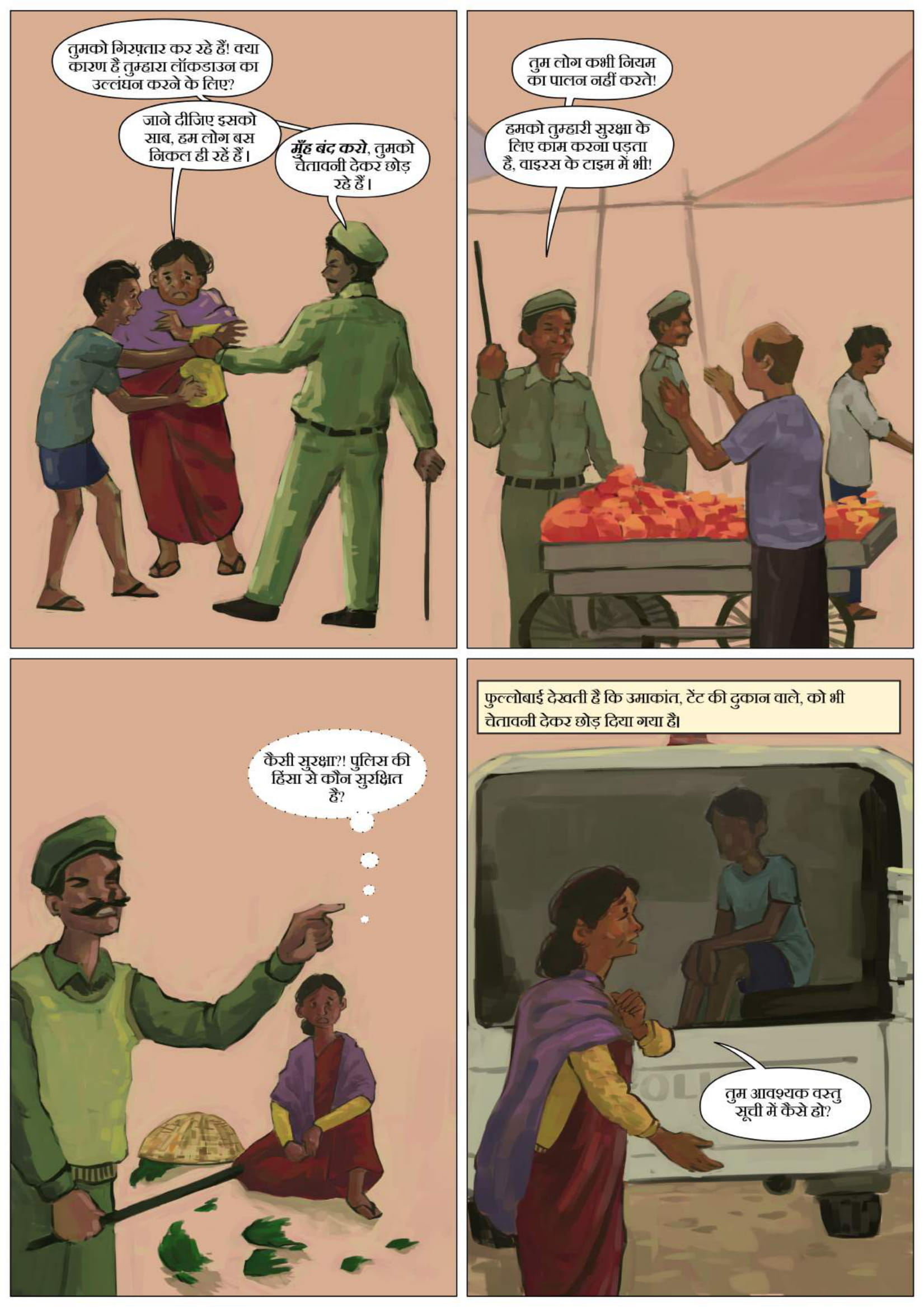 CPAP Comic - Hindi-compressed-05