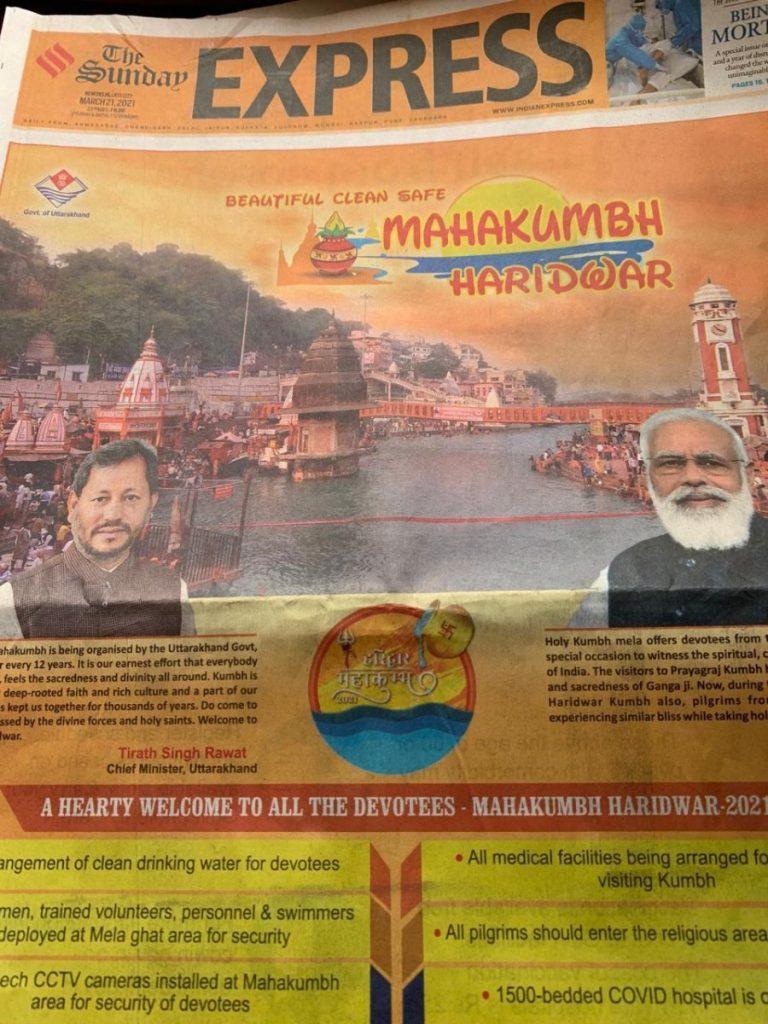 इंडियन एक्सप्रेस में प्रकाशित विज्ञापन.