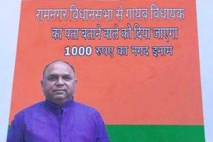 सोशल मीडिया पर वायरल रामनगर सीट से भाजपा विधायक शरद अवस्थी का पोस्टर.