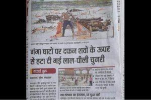 इलाहाबाद में गंगा किनारे दफनाए गए शवों से चुनरी हटाने से संबंधित हिंदुस्तान अखबार में प्रकाशित खबर.