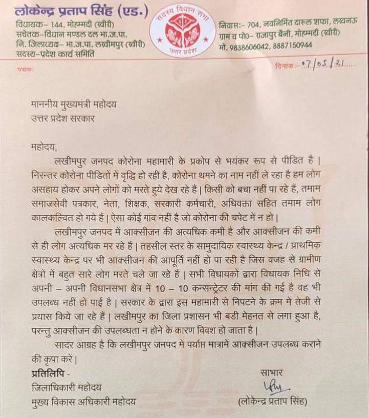 लोकेंद्र प्रताप सिंह द्वारा मुख्यमंत्री को लिखा गया पत्र.